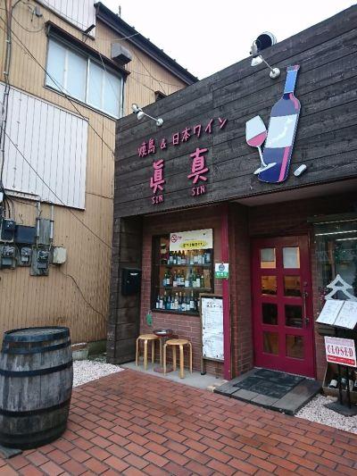 焼鳥&日本ワイン 眞真 (シンシン)