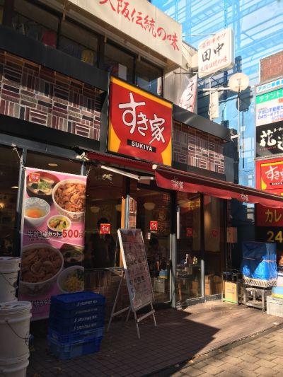 すき家 新横浜店