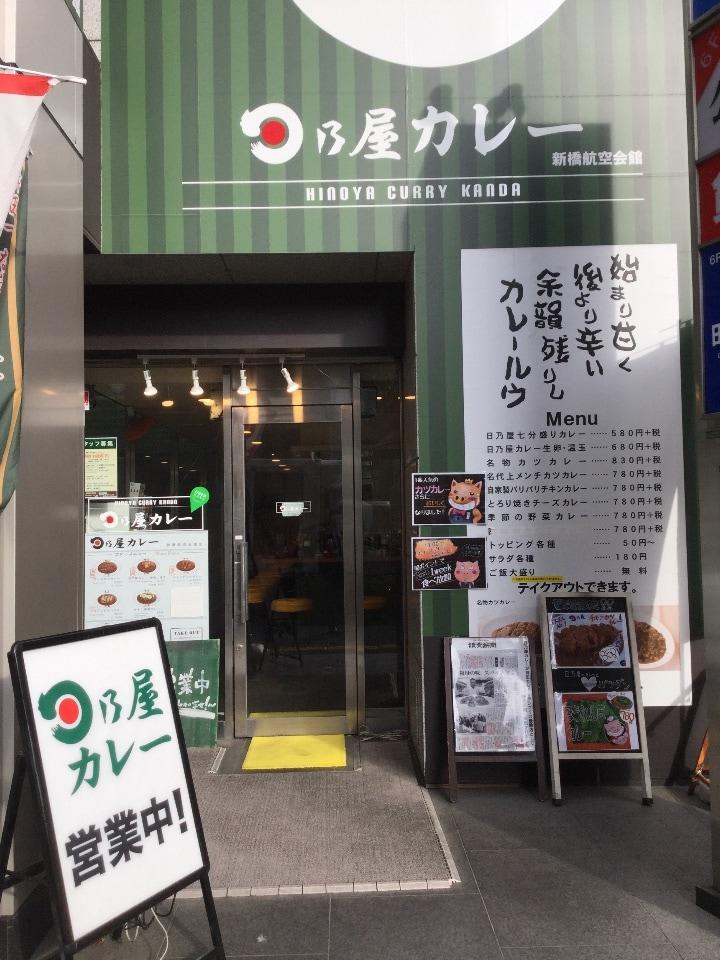 日乃屋カレー 新橋航空会館店の口コミ