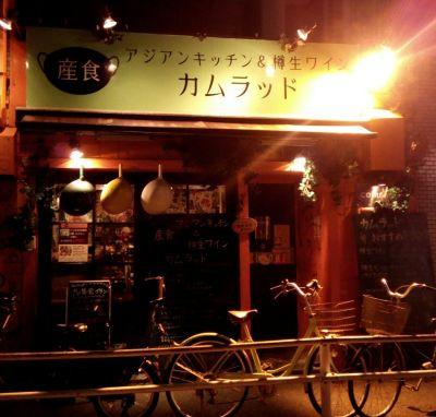 産食アジアンキッチン&樽生ワイン カムラッド 調布店