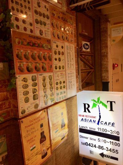 アールティ アジアンカフェ(RT Asian Cafe)