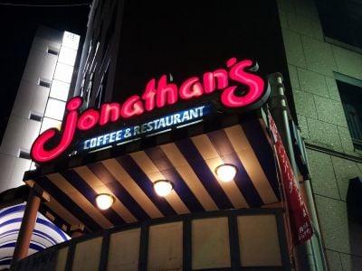 ジョナサン 東池袋店