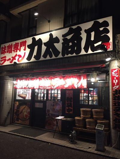 味噌専門ラーメン 力太商店の口コミ