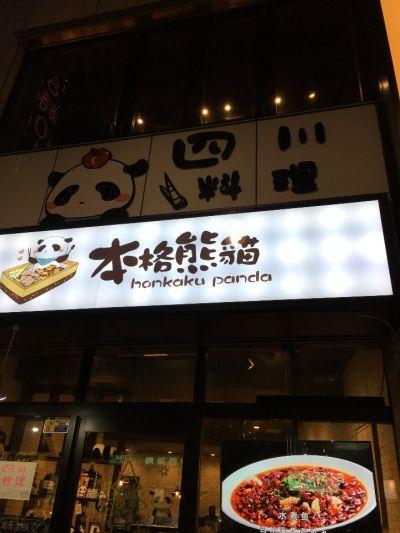 本格熊猫 (ホンカク パンダ)
