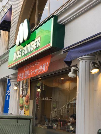 モスバーガー大倉山店