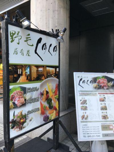 くすくす 桜木町店