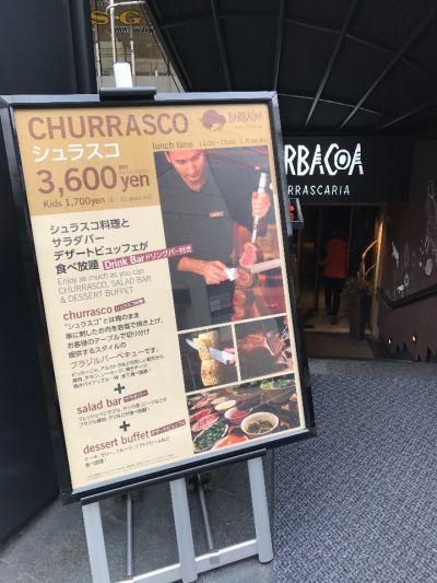 Barbacoa(バルバッコア) 青山本店