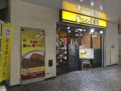 CoCo壱番屋小田急マルシェ秦野店