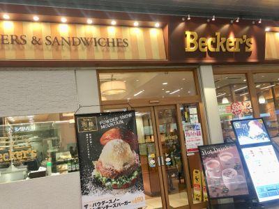 ベッカーズ 大宮店(Becker's)