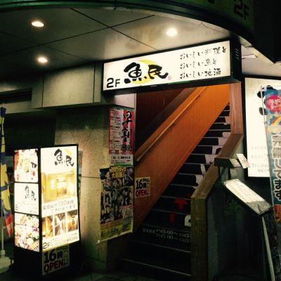 魚民 秦野北口駅前店