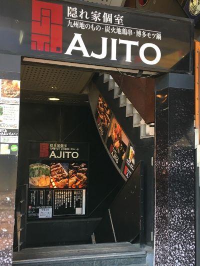 AJITO(アジト) 横浜西口店