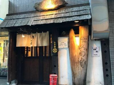 麺場 七人の侍