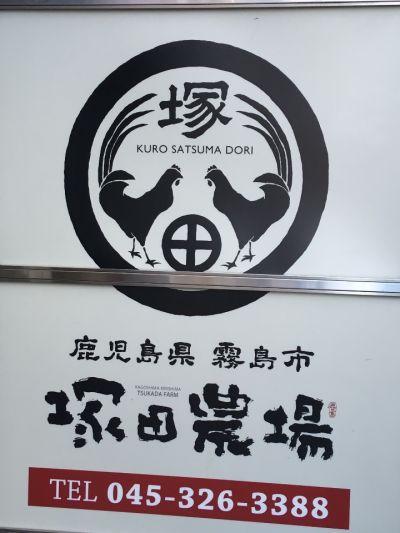 塚田農場 横浜南幸店
