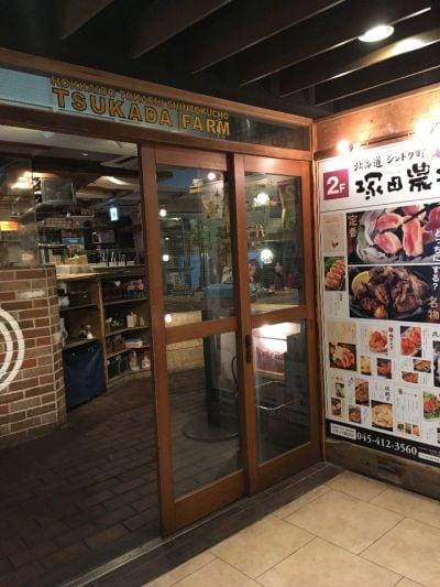 北海道シントク町 塚田農場 エキニア横浜店