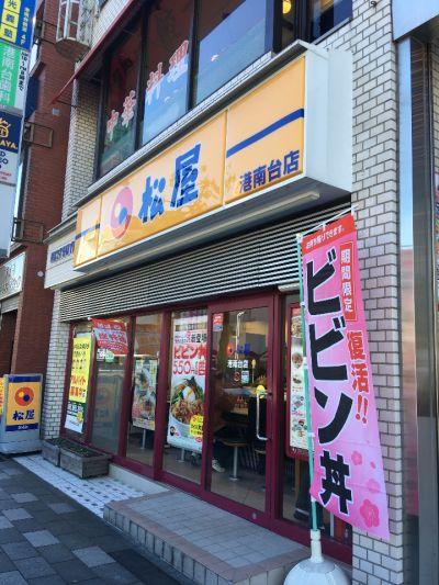 松屋 港南台店