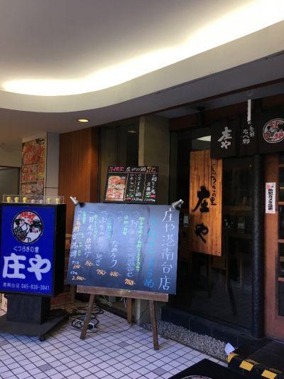庄屋 港南台店