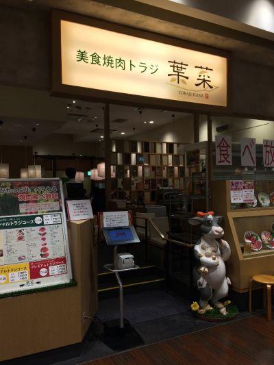 トラジ葉菜 SUNAMO店
