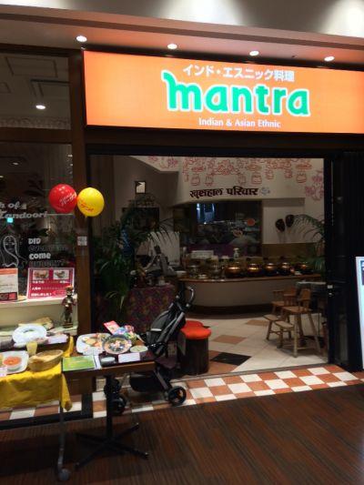 マントラ 南砂町SUNAMO店