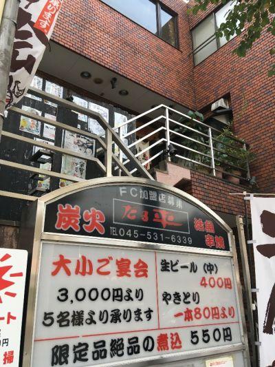 たる平 大倉山店