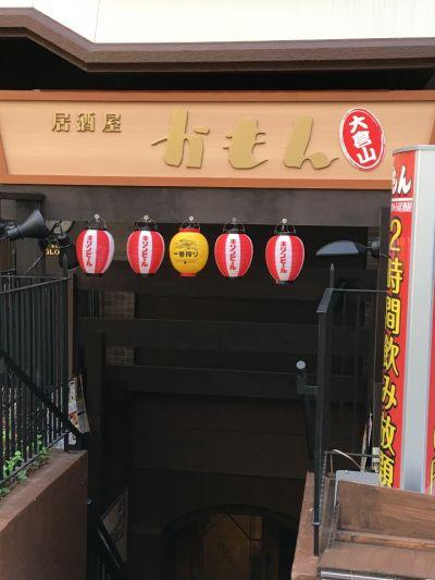 居酒屋 かもん 大倉山店