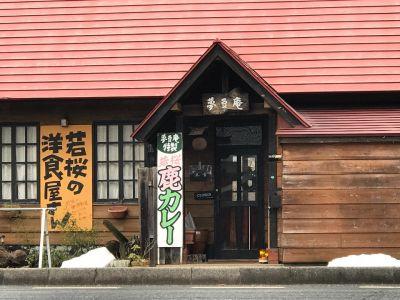 夢豆庵 わかさ道の駅前店