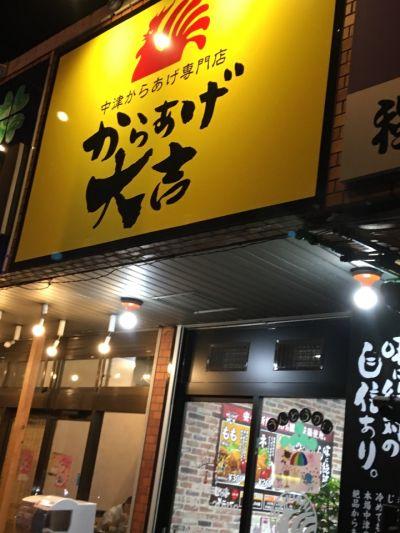からあげ大吉 横浜和田町店