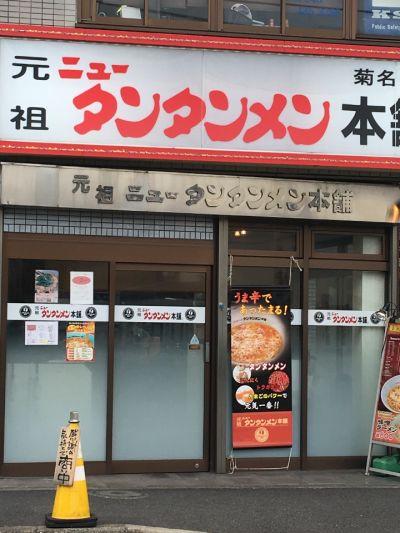 元祖ニュータンタンメン本舗 菊名店