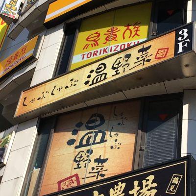 しゃぶしゃぶ温野菜  鶴見店