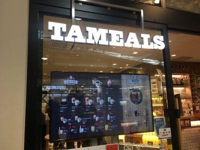 TAMEALS(タミルズ) 品川店の口コミ