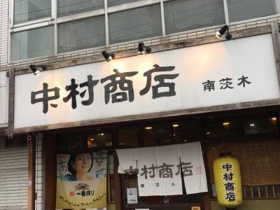 中村商店 南茨木店