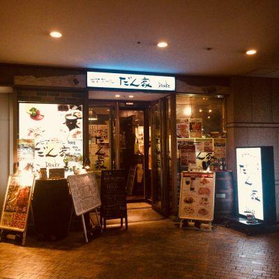 だん家 東京オペラシティ店