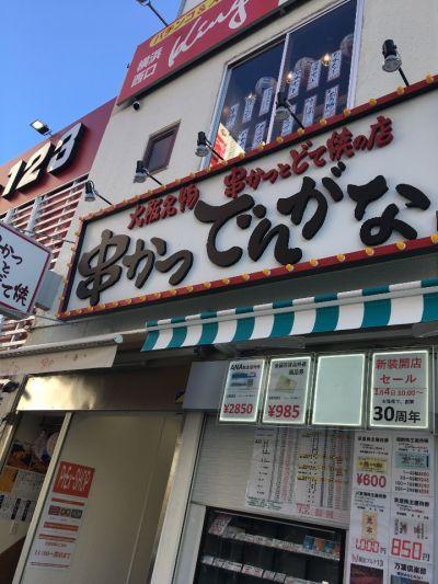 串かつでんがな 横浜西口店