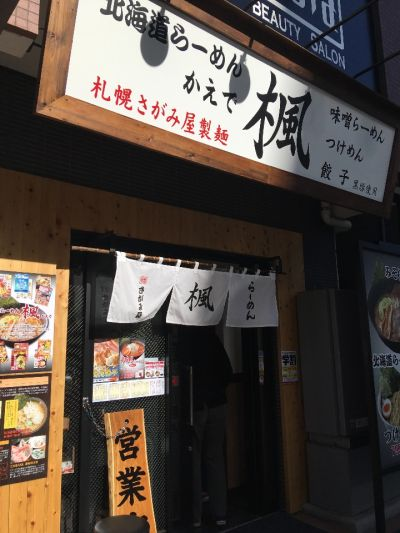 北海道ラーメン 楓 横浜西口店