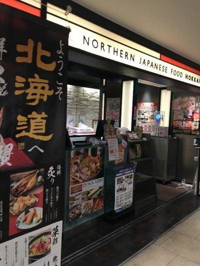 居酒屋 北海道 横浜西口駅前店