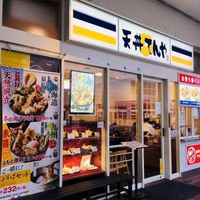 天丼てんや イオン秦野ショッピングセンター店の口コミ