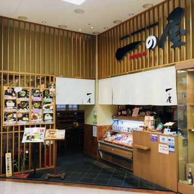 一の屋 秦野イオン店