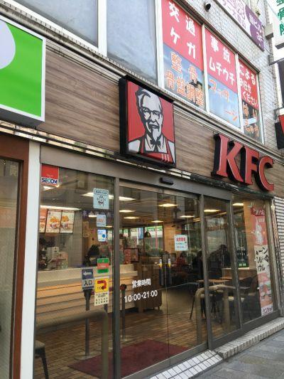 ケンタッキーフライドチキン 大倉山店