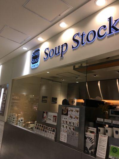 スープストックトーキョー アトレ川崎店