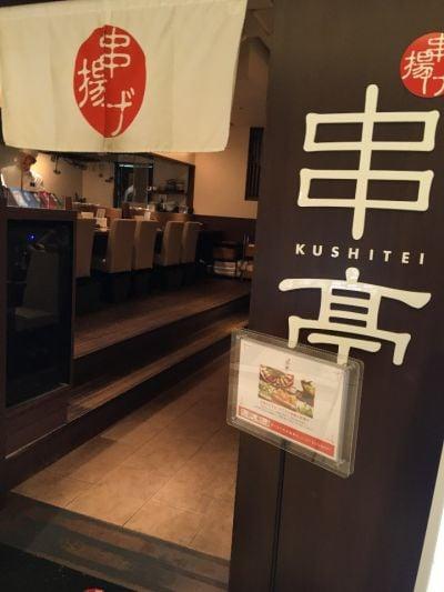 串亭 ルミネ横浜店