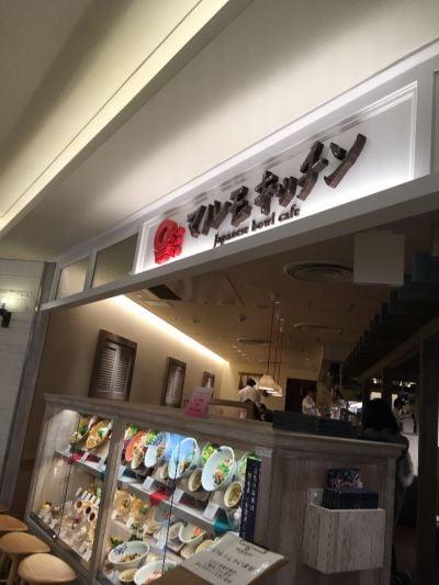 マルモキッチン ルミネ横浜店の口コミ