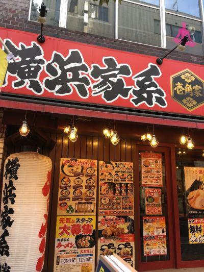 壱角屋 京急川崎店