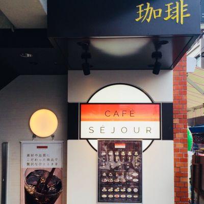 CAFE SEJOUR(カフェ・セジュール)下北沢店