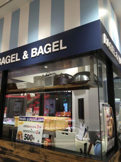 ベーグル&ベーグル ウイング川崎店