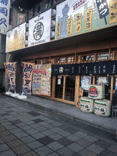 屋台居酒屋 大阪 満マル 大宮東口店