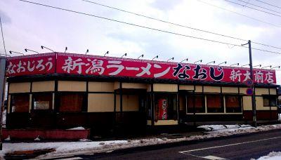 ラーメン なおじ 新大前店の口コミ
