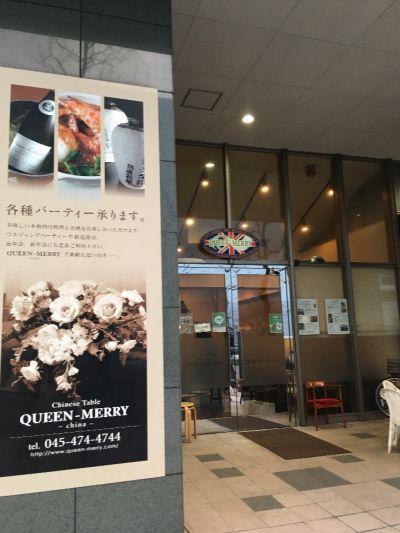 クイーンメリー 新横浜店