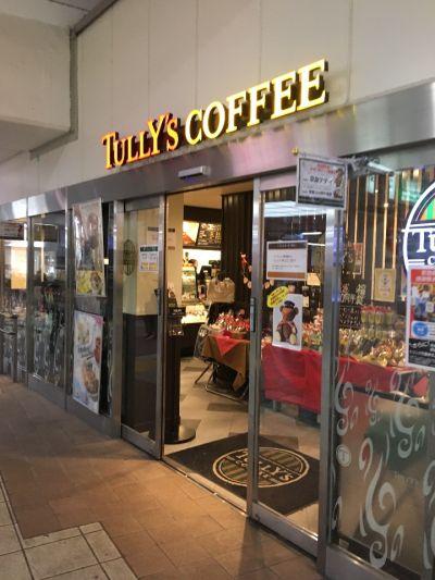 タリーズコーヒー 京急川崎駅店