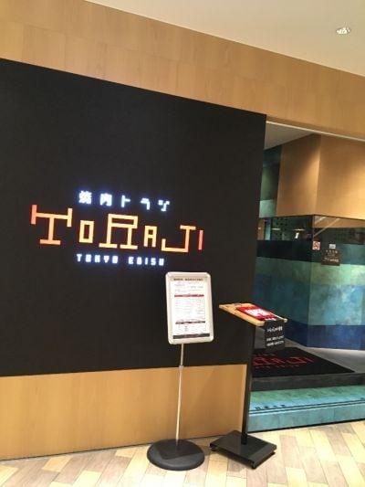 焼肉トラジ(TROJI) ウイング川崎店