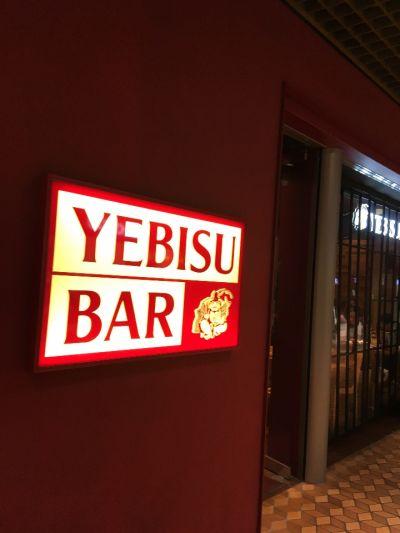 エビスバー アゼリア店 (YEBISU BAR)