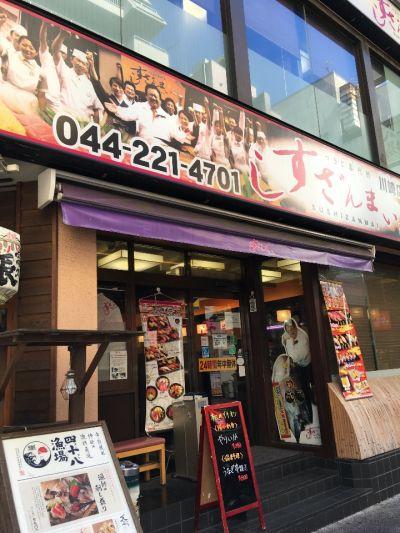 すしざんまい 川崎店